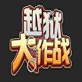 魔兽rpg新越狱大作战官方下载安装包v1.0