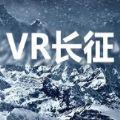 VR长征免费版