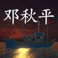 鬼船鄧秋平遊戲