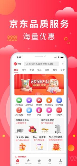 芬香商城app手机版图2: