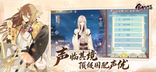 腾讯食物语新马服官网游戏下载图3: