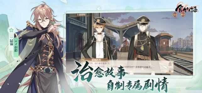 腾讯食物语新马服官网游戏下载图片2
