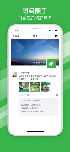 南宁教育云平台空中课堂登录入口图3: