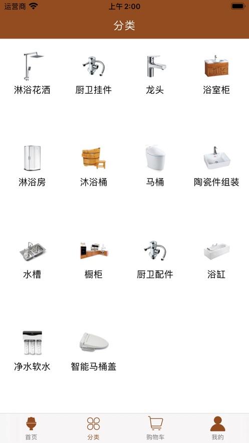 厨房卫浴app软件下载图2: