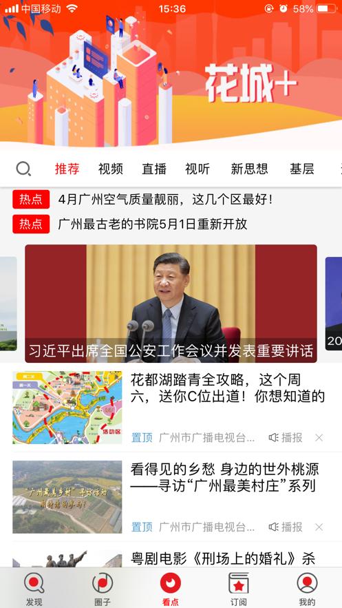 广州电视课堂直播入口最新下载图2: