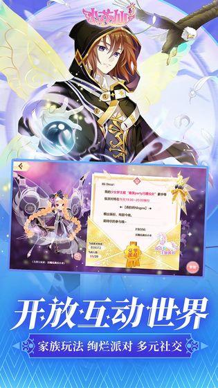 小花仙官方网站正版游戏手机版图2:
