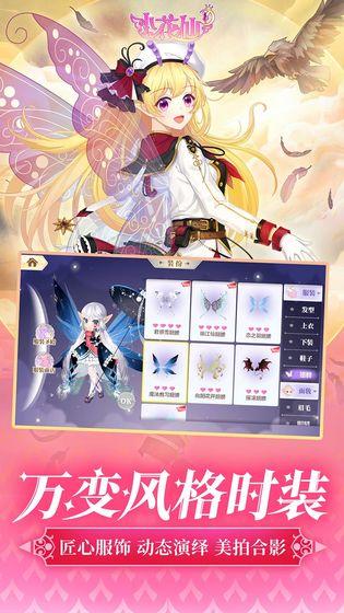 小花仙官方网站正版游戏手机版图4: