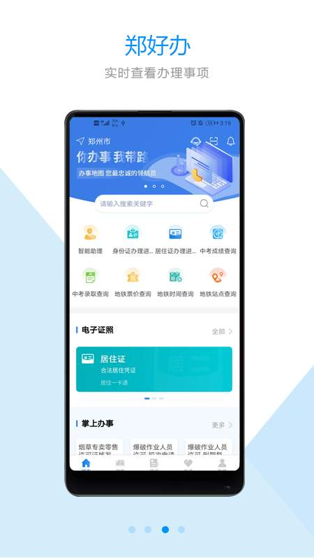 郑好办一件事专区app官方版下载图1: