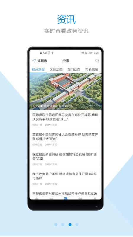 郑好办一件事专区app官方版下载图3: