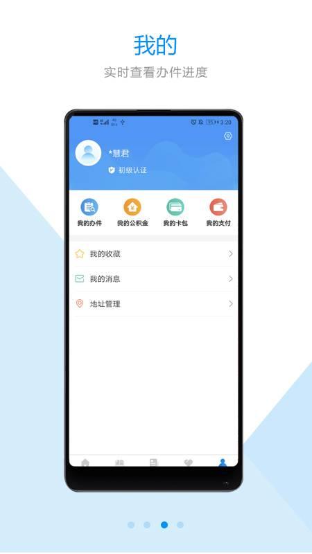 郑好办一件事专区app官方版下载图片2