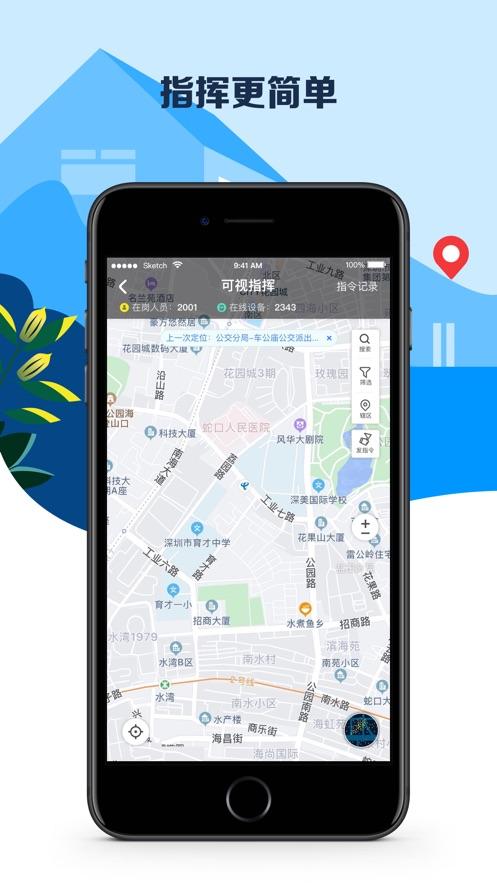 平安深圳app下载官方版图3: