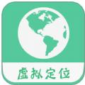 虚拟定位王者荣耀软件app下载 v1.0.71