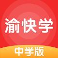 渝快学中学版app