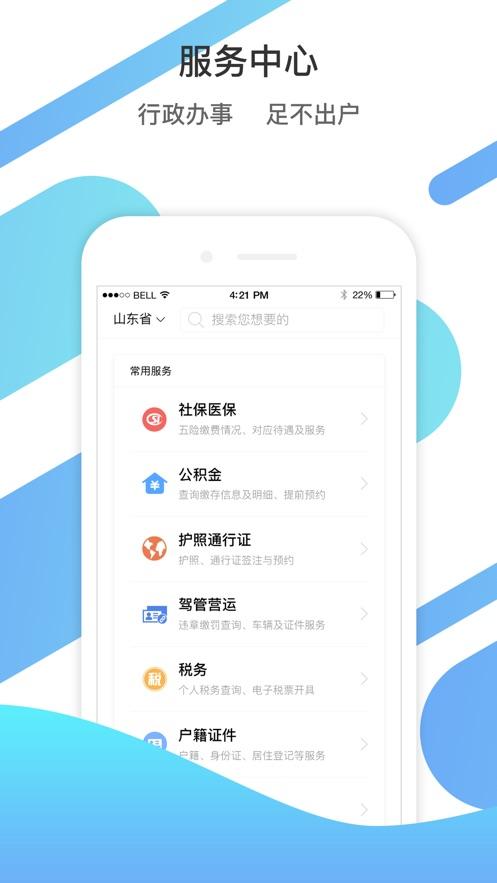爱山东容沂办小孩上学注册app下载图1: