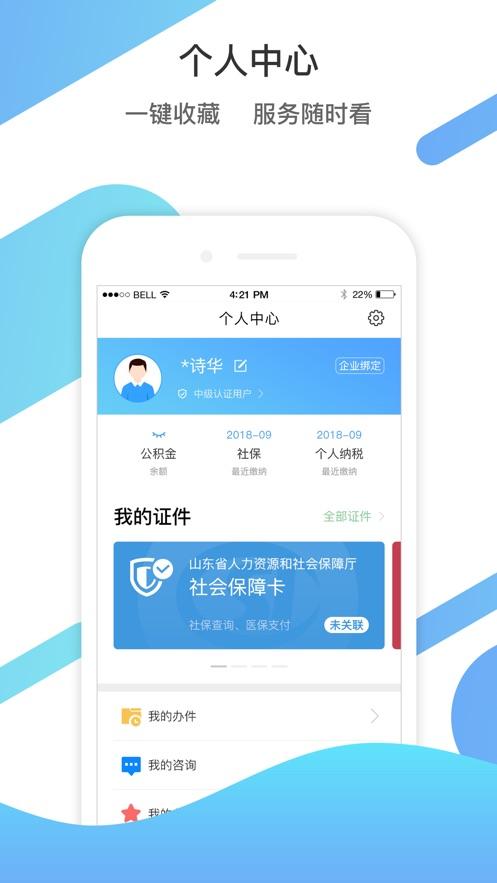 爱山东容沂办小孩上学注册app下载图3: