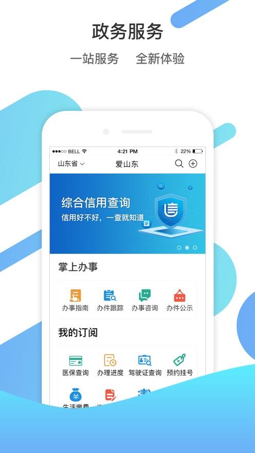 爱山东容沂办小孩上学注册app下载图片1