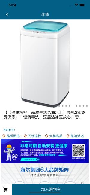 小小洗衣机app安卓版手机下载图1: