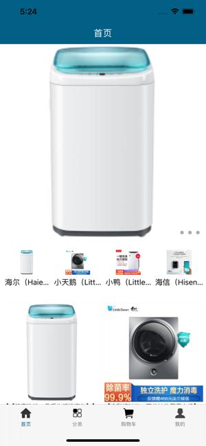 小小洗衣机app安卓版手机下载图片1