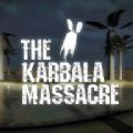 卡尔巴拉大屠杀游戏
