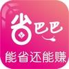 省巴巴app