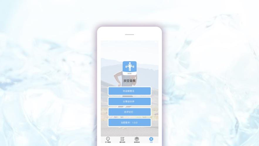 放空自我app软件下载图片4