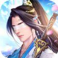 轩辕剑大剑侠手游官方最新版下载 v10.0