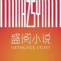 盛阅小说app