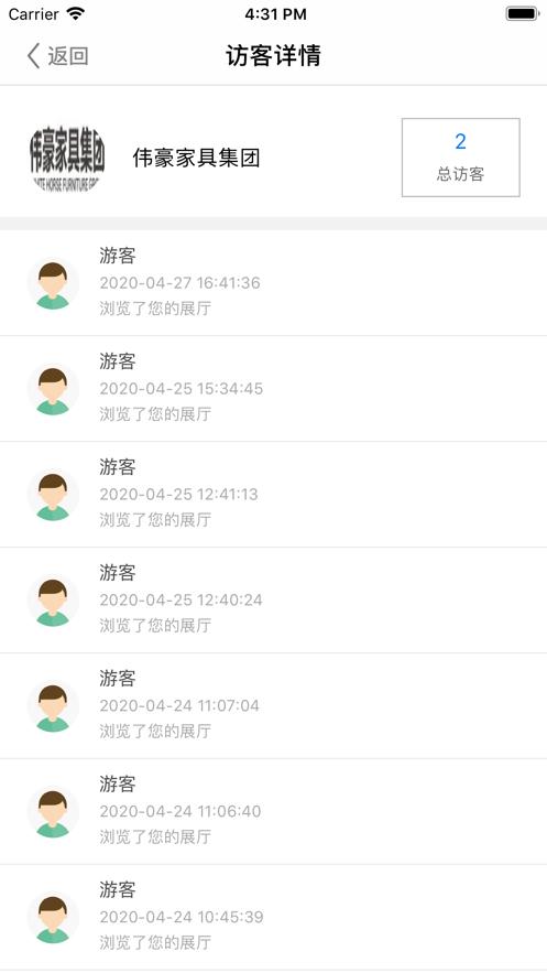 伟豪办公下载安装软件app图3: