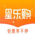 星乐购app