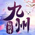 我在江湖之九州仙剑传官网版
