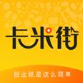 卡米街app
