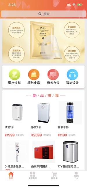 科惠购iOS苹果版最新下载图1: