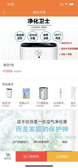 科惠购iOS苹果版最新下载图3:
