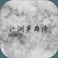 江湖英雄传mud