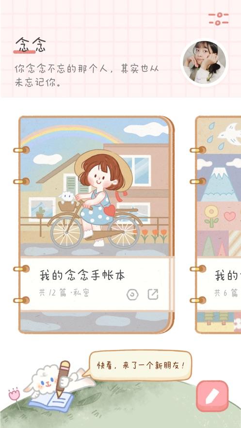 念念手帐app官方下载图2: