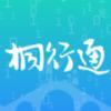 桐行通app