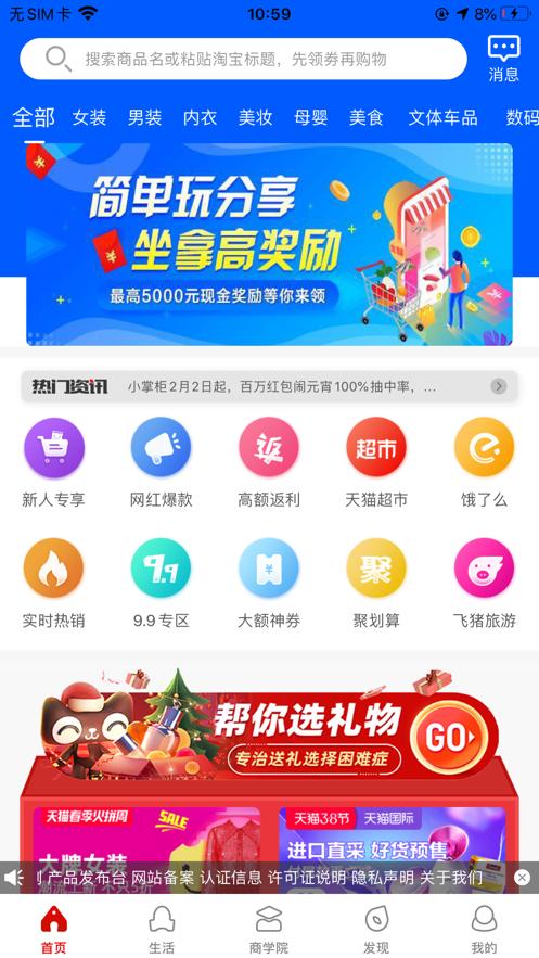肥企鹅商城app最新下载图片2