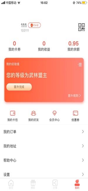多鱼精选iOS苹果版下载图3: