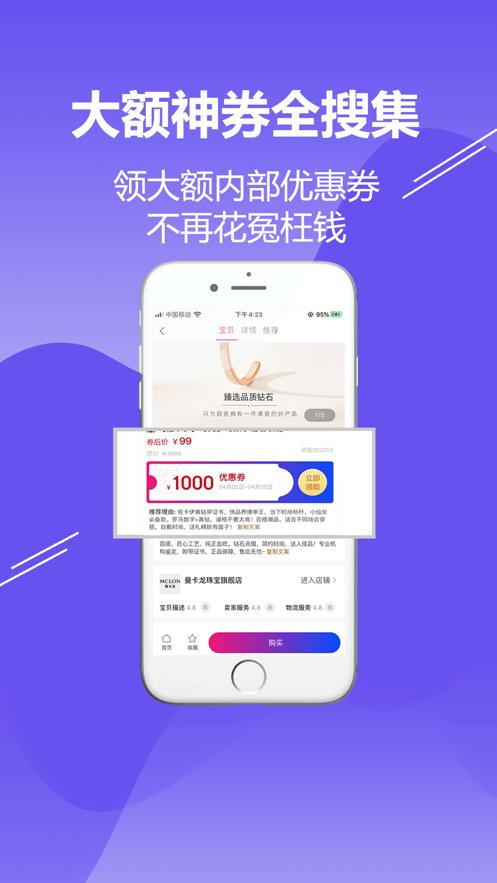 泛易优品最新版app下载图1: