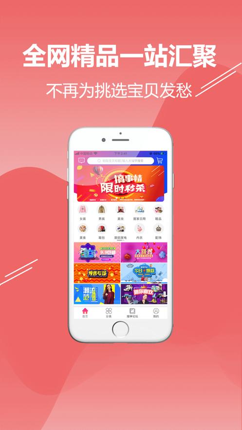 泛易优品最新版app下载图3: