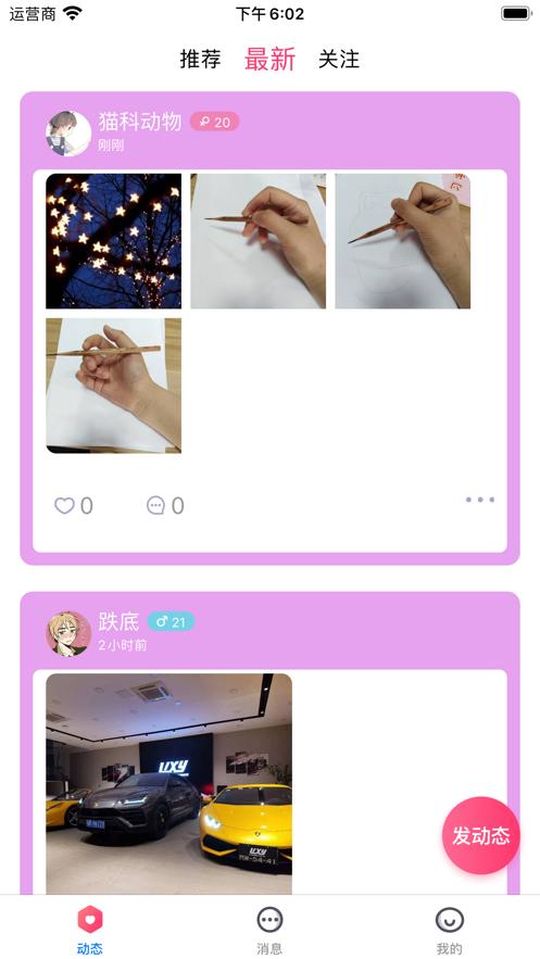花花交友app官方下载图1: