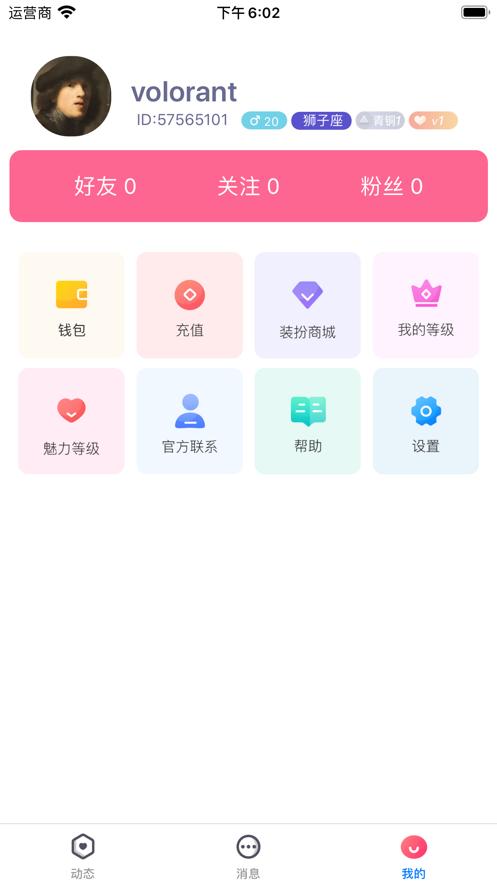 花花交友app官方下载图3: