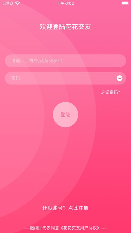 花花交友app官方下载图片1