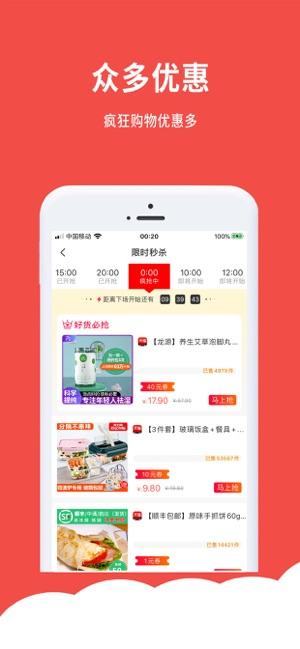 叮咚集市app官方版下載圖2: