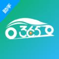 365約車司機端下載安裝 v1.0