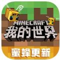 我的世界中国版1.18蜜蜂官方最新下载 v1.24.10.142122