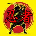 剑刃忍者游戏最新版 v1.0.6