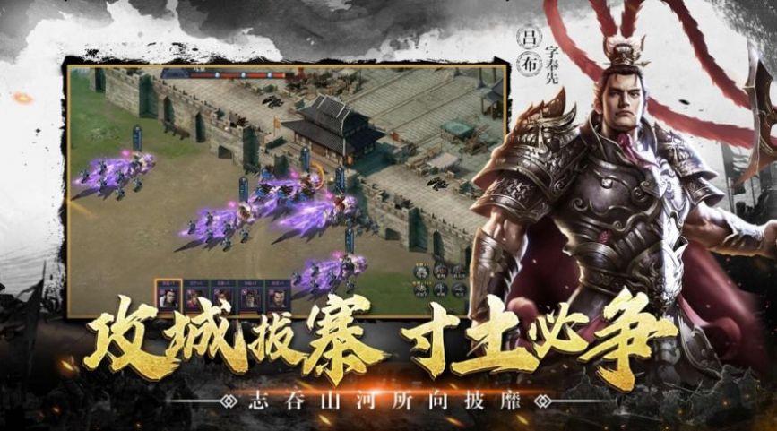 群雄国战三国手游官方安卓版选择图3: