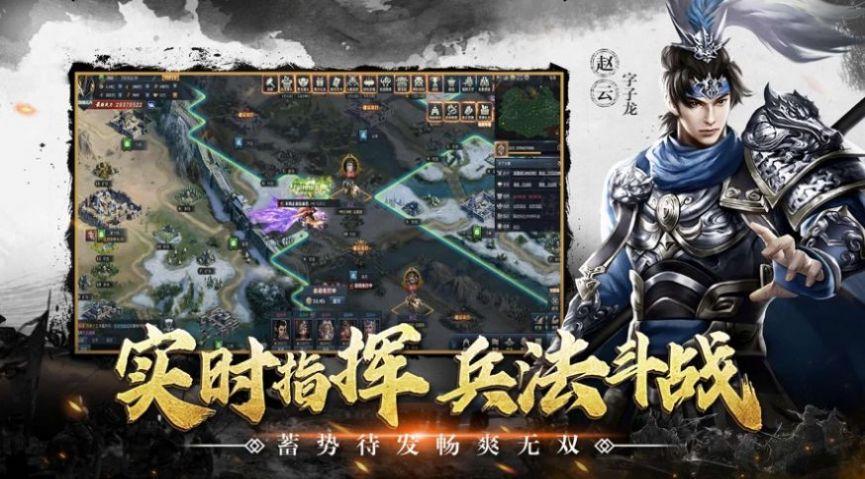 群雄国战三国手游官方安卓版选择图1: