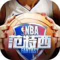 NBA範特西手遊官網蘋果版 v10.0